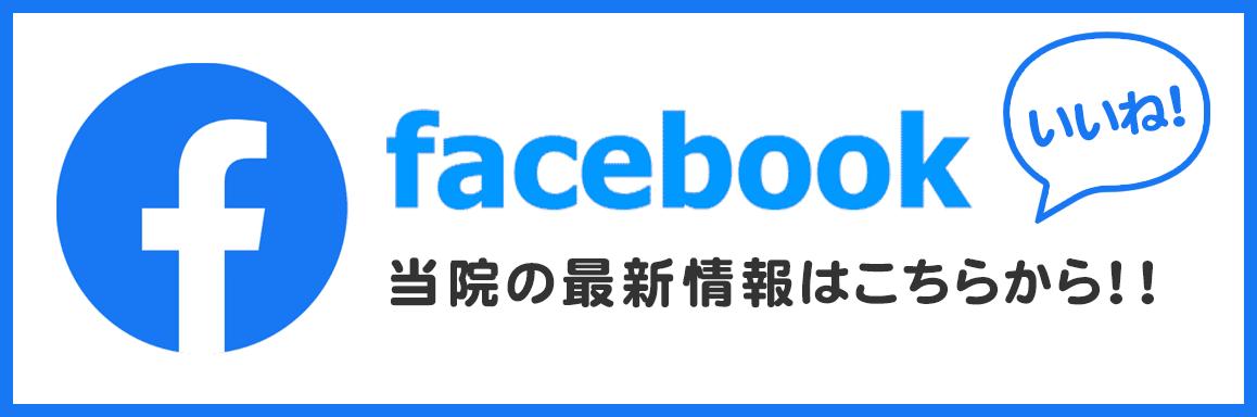 上野毛みやび鍼灸整骨院Facebook